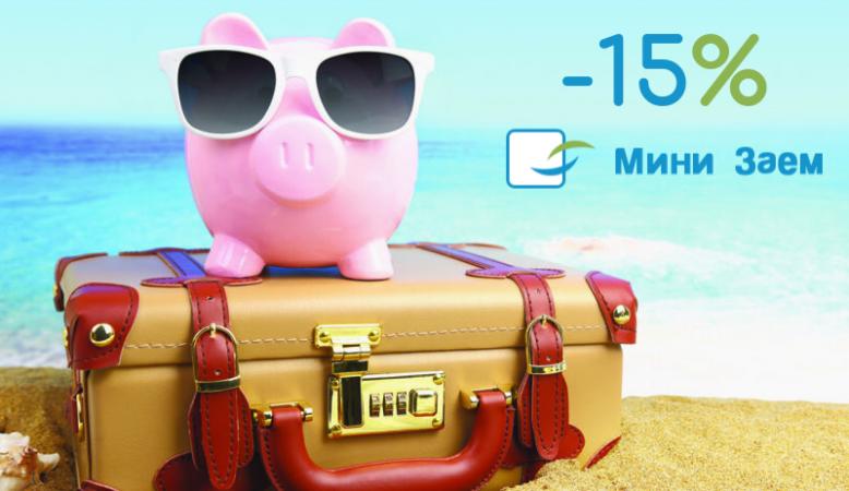 С летните намаления на Мини Заем ще изживеете едно невероятно лято. Възползвайте се!