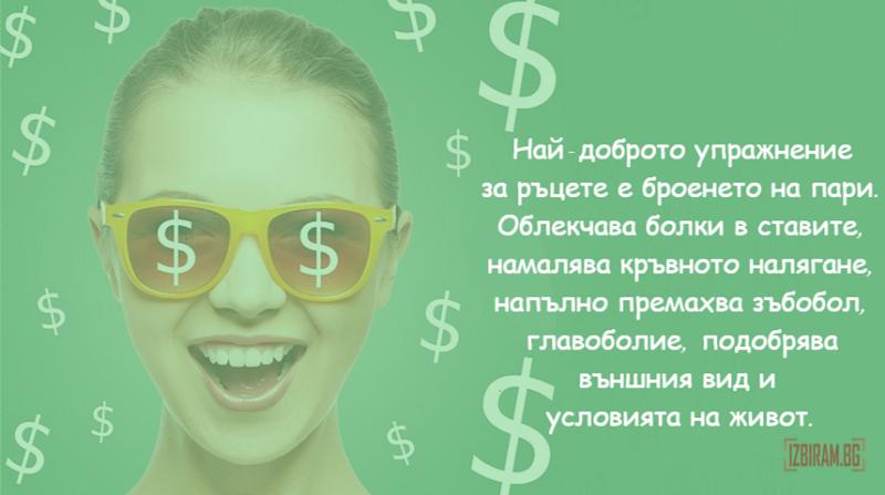 Забавната страна на парите
