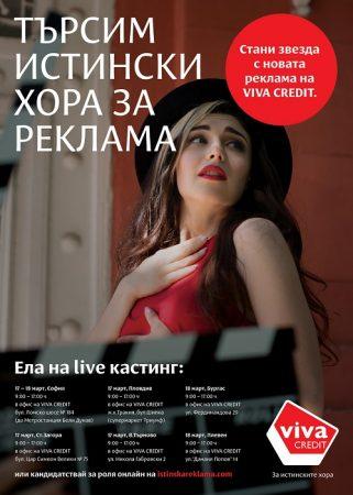 Стани звезда с новата реклама на Вива Кредит