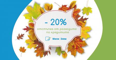 Mini Zaem и тази есен изненада приятно своите клиенти с кредити с отстъпка
