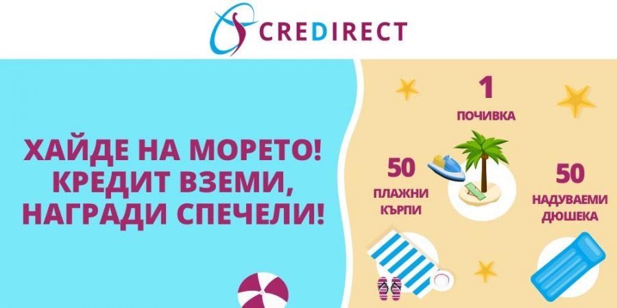 CreDirect раздава 101 летни награди
