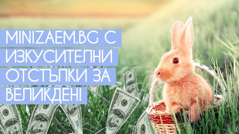 Промоционалната Великденска кампания на MiniZaem.bg е вече в ход!