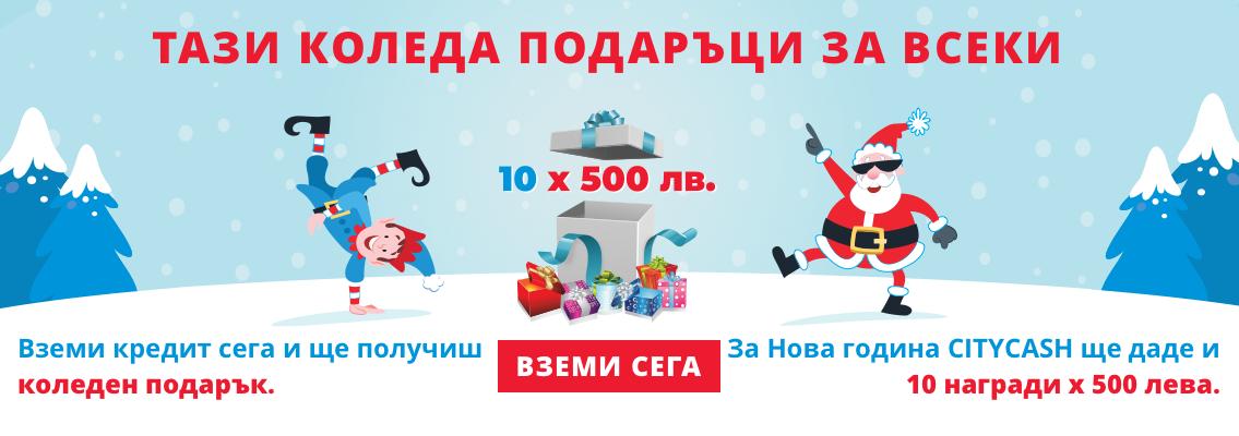 """""""Пари за всеки"""", а тази Коледа и подаръци за всеки!"""