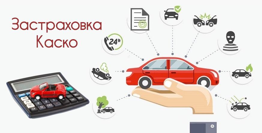 За или против застраховка Каско? Как да откриете най-изгодната застраховка за своя автомобил?
