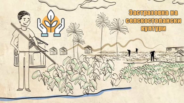 Застраховка на селскостопанската продукция