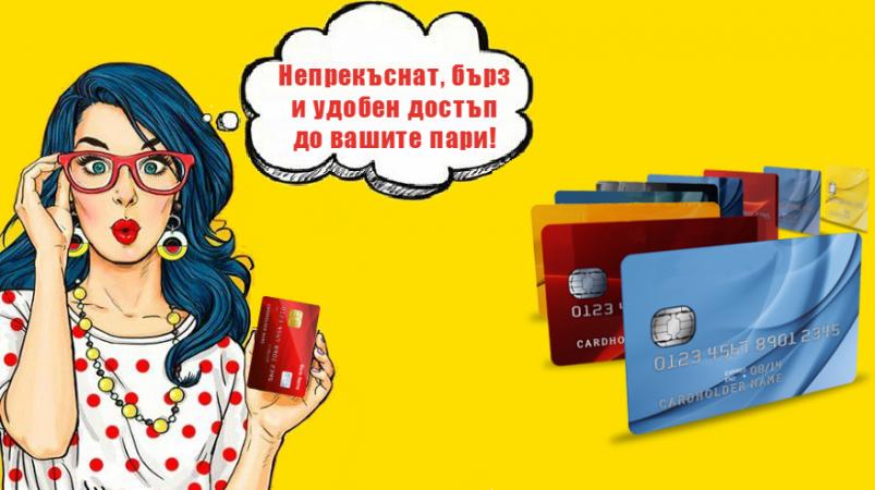Банкови карти