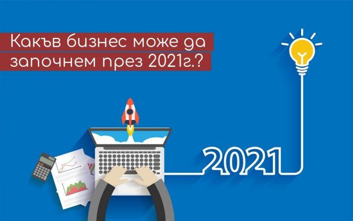 Какъв бизнес може да започнем през 2021г.?