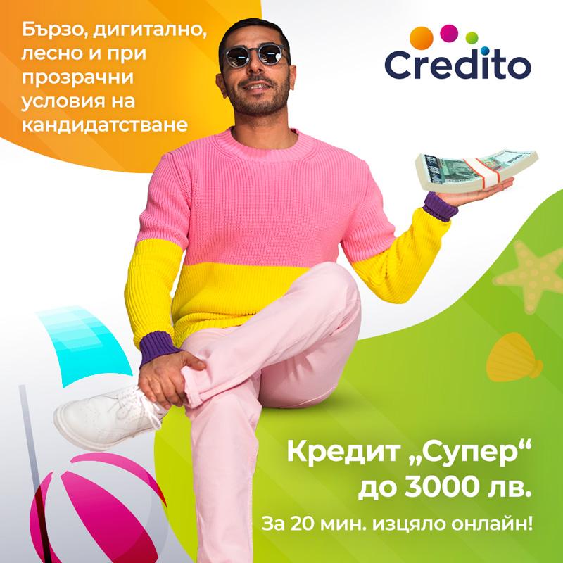 Кредито – новата услуга за всеки, който има нужда от пари!