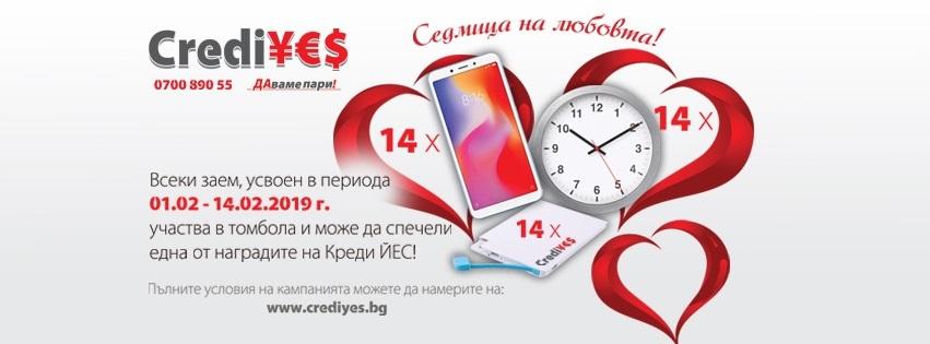 томбола Креди Йес