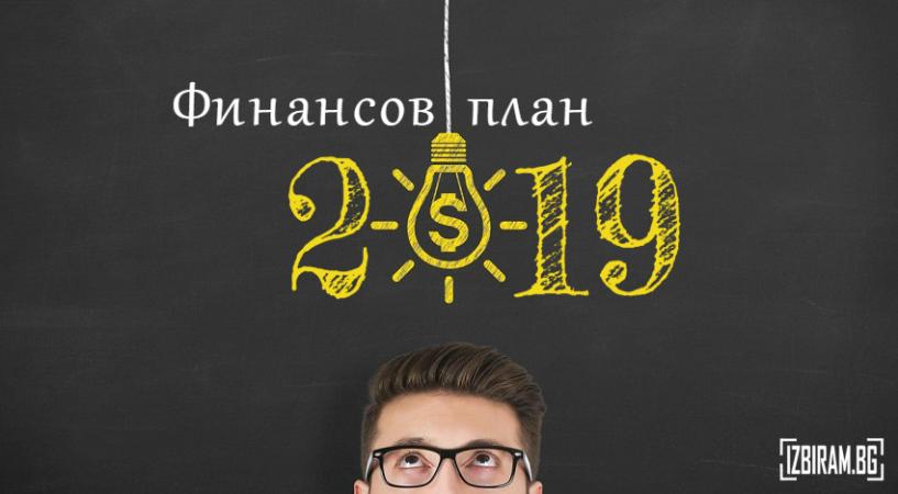 Финансов план за 2019 година, или как да държим парите си под контрол