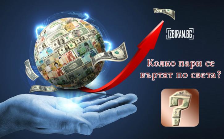 колко пари се въртят по света