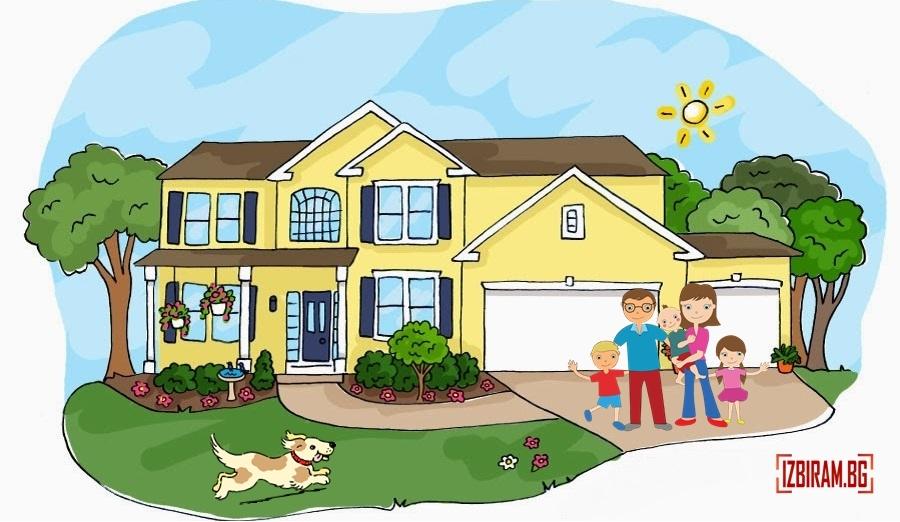 къща, семейство, съвети