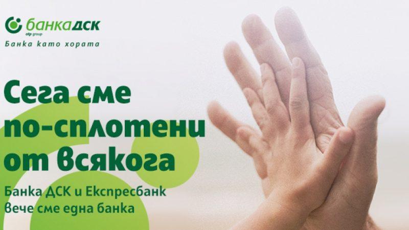 Интеграция между Банка ДСК и Експресбанк приключи успешно!
