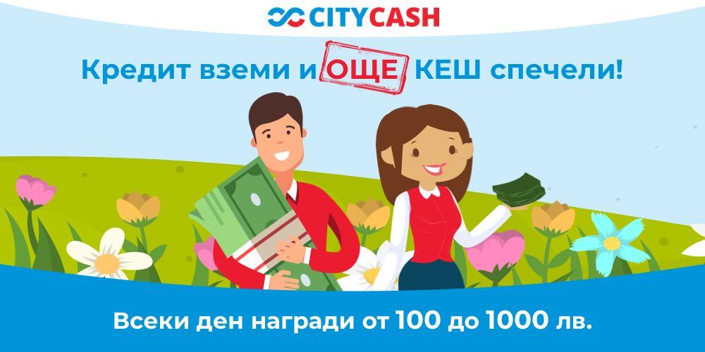 Още всекидневни КЕШ награди с бърз кредит CITYCASH