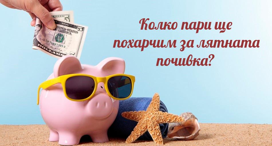спестявания или на кредит