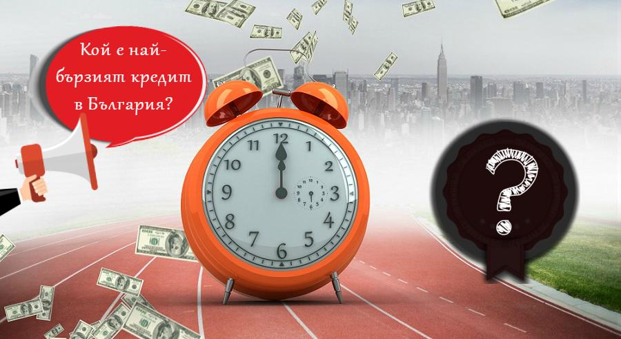 Кой е най-бързият кредит в България?