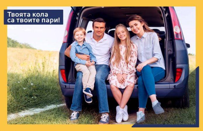 Maxo.bg – Решението за всеки, който търси спешно финансиране до 30 000 лв. и има собствен автомобил