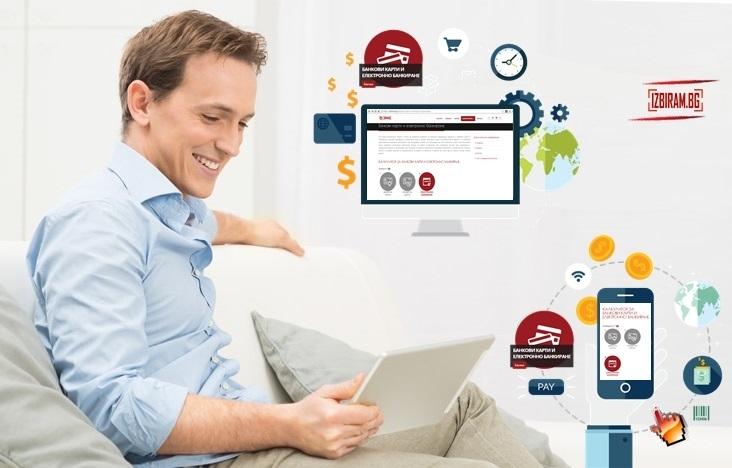 електронно (онлайн) банкиране