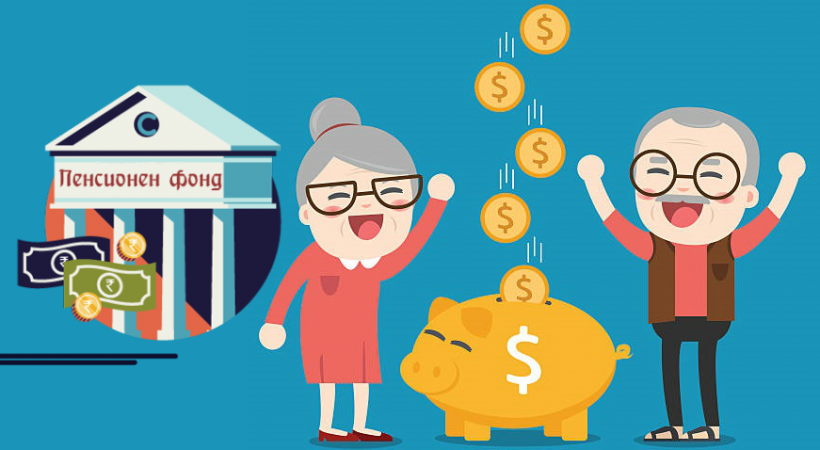пенсионен фонд