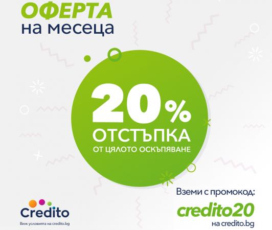 Подготви се за зимата! Вземи кредит и  спести 20% от кредита!