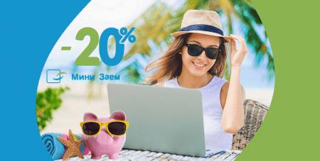 Дай шанс на лятото с кредит с отстъпки от Мини Заем