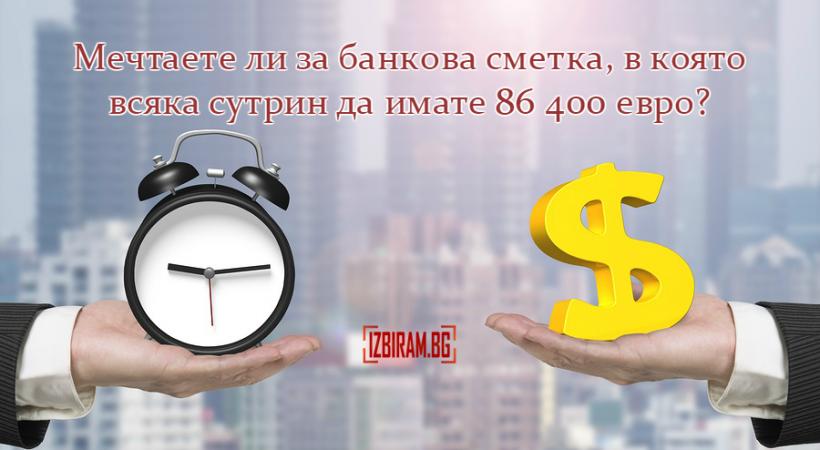 време, пари, банкова сметка
